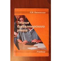 П.Я. Папковская, Теория бухгалтерского учета, 2005