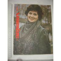 На экранах Беларуси 1986г 3  Збруев, Доронина, Белохвастикова,Гундарева, Шакуров, Гузеева, Вельяминов, Скляр