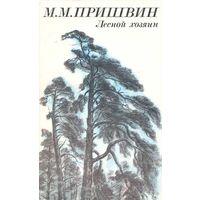 Михаил Пришвин. Лесной хозяин