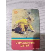 Календарик 1984 3 млн