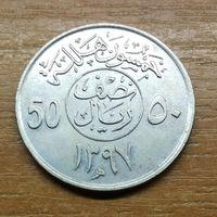 50 халалов 1977 Саудовская Аравия _РАСПРОДАЖА КОЛЛЕКЦИИ