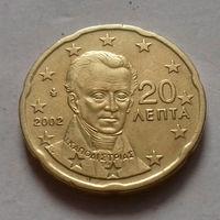 """20 евроцентов, Греция 2002 г., буква """"Е"""", AU"""