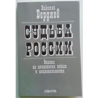 Книга Бердяев Николай Александрович - Судьба России