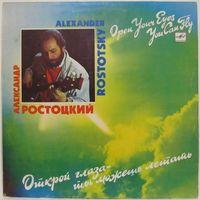 Александр Ростоцкий - Открой глаза - ты можешь летать