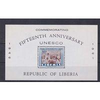 Либерия 1961г.