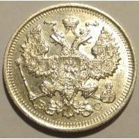 Российская империя, 20 копеек 1915 ВС. Отличные !!! С р. без М.Ц.