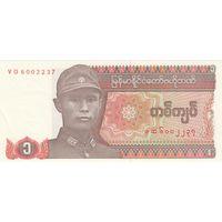 Мьянма 1 кьят 1990