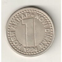 Югославия 1 динар 1994