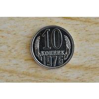 10 копеек 1976(из набора)
