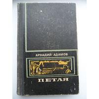 Аркадий Адамов Петля