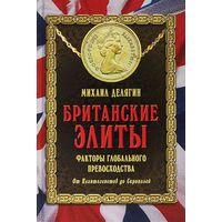 Британские элиты. Факторы глобального превосходства. От Плантагенетов до Скрипалей