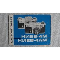 Паспорт к фотоаппарату