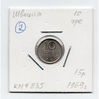 Швеция 10 эре 1969 года - 2