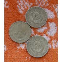 СССР 1 рубль 1964 года.