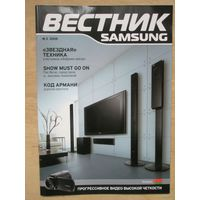 Каталог Вестник Samsung #2-2008