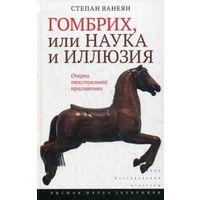 Гомбрих, или Наука и иллюзия. Очерки текстуальной прагматики.