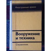 Вооружение и техника. Иностранные армии. (Громов А., Суров О.) 1984г.
