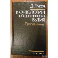 Д. Лукач. К онтологии общественного бытия