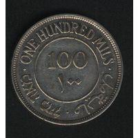 Палестина 100 милс 1927 г. Серебро.