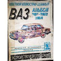 Альбом журнал по ремонту и обслуживанию ВАЗ-2107