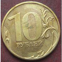 6537: 10 рублей 2010 Россия
