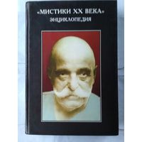 Элизабет Вандерхилл. Мистики XX века. Энциклопедия.