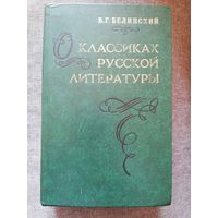 """М.Белинский """"Классика русской литературы"""""""