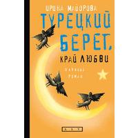 Турецкий берег, край любви. автор Ирина Майорова