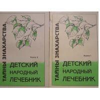 Ужегов. Детский народный лечебник. В 2 томах