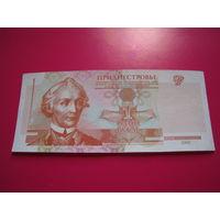 Приднестровье 1 рубль 2000
