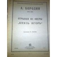 """Отрывки из оперы """"Князь Игорь""""А.Бородин."""