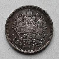 РУБЛЬ 1887. АЛЕКСАНДР 3.
