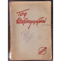 Год шестнадцатый. Альманах первый.  1933г.