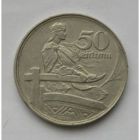 Латвия, 50 Сант. 1922 (19)