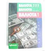 Валюта???-книга