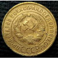 3 копейки 1934, старт с 1 рубля