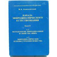 В. А. Ацюковский. Начала эфиродинамического естествознания. Книга 2. Методология эфиродинамики, свойства эфира и строение вещества.