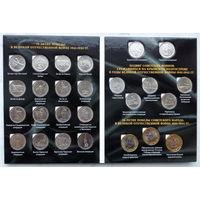 70 лет Победы. Комплект - 26 монет UNC (23 монеты - 5 руб., 3 монеты -10 руб.) в оригинальном альбоме