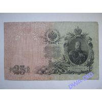 25 рублей образца 1909 г. / Коншин - Барышев/.