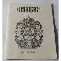 Полацак #3 .1993