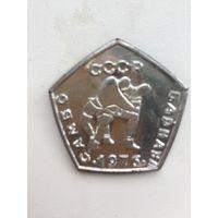 Первенство СССР по самбо. Барнаул 1976