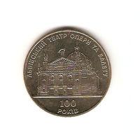 5 гривен - 100 лет Львовскому театру оперы и балета нейзильбер 2000