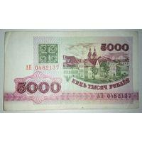 5000 рублей 1992 года, серия АП