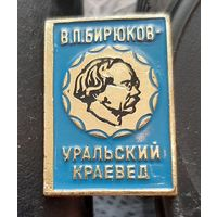В.П. Бирюков уральский краевед