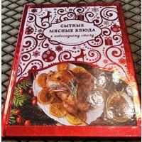Сытные мясные блюда к НОВОГОДНЕМУ СТОЛУ / (Вкусный новый год)