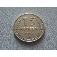 СССР. 15 копеек 1927 год. Y#87 Серебро 0.500