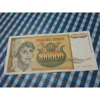 100 000 динар 1993 года Югославии  7841297