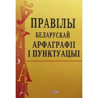 ПРАВIЛЫ БЕЛАРУСКАЙ АРФАГРАФII I ПУНКТУАЦЫI 2010г.
