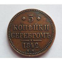 3 копейки серебром 1842 года красивая