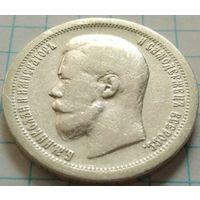 Российская империя, 50 копеек 1899 *. Приятные. Без М.Ц.